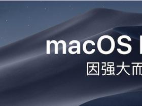 MacOS系统安装及各历史版本官网原版链接下载汇总