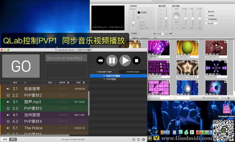 使用QLab控制PVP 同步音视频播放