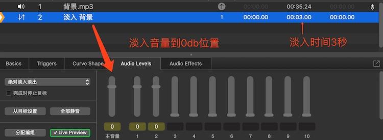 QLab创建列表音频淡入淡出